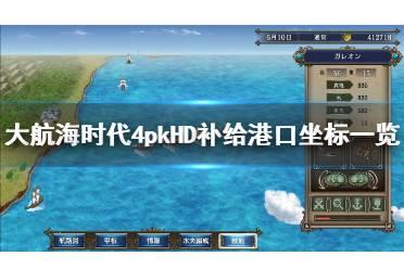 《大航海时代4威力加强版HD》补给村庄有哪些?补给港口坐标一览