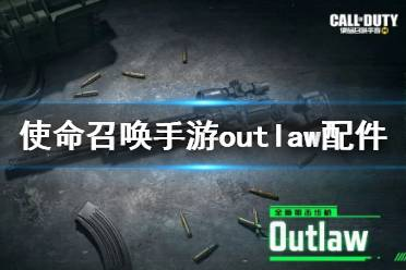 《使命召唤手游》outlaw最强配件搭配 outlaw最强配件怎么选