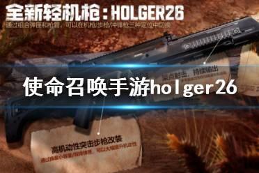 《使命召唤手游》holger26怎么样 holger26强度分析