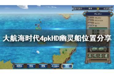 《大航海时代4威力加强版HD》幽灵船在哪?幽灵船位置分享