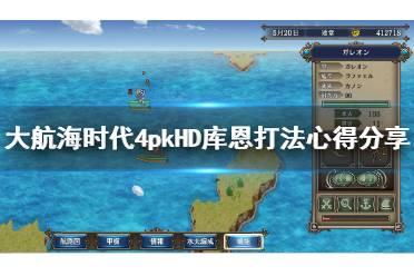 《大航海时代4威力加强版HD》库恩怎么打?库恩打法心得分享