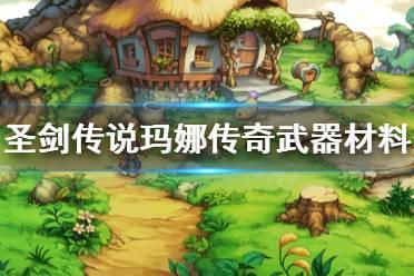 《圣剑传说玛娜传奇》武器材料怎么选?武器材料推荐
