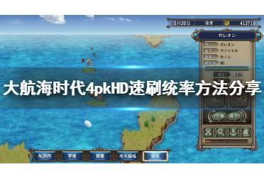 《大航海时代4威力加强版HD》怎么提高统率?速刷统率方法分享