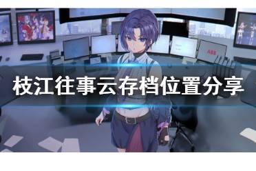 《枝江往事》游戏怎么存档?云存档位置分享