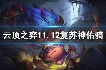 《云顶之弈》11.12复苏神佑骑怎么玩?11.12复苏神佑骑阵容分享