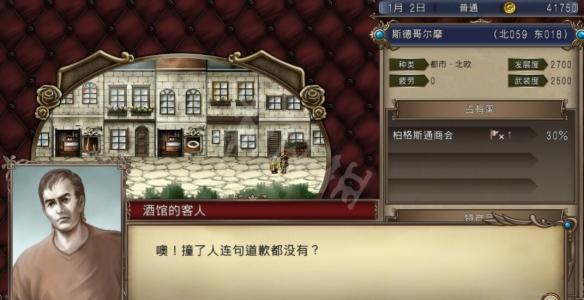 《大航海时代4威力加强版HD》广场玩法心得分享 酒馆客人单挑心得