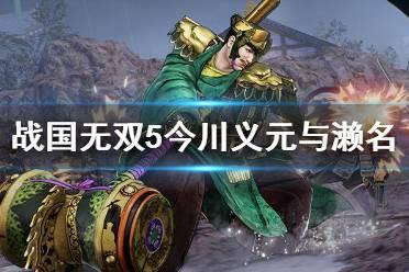 《战国无双5》今川义元与濑名背景介绍 濑名是谁?