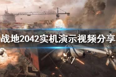 《战地2042》好玩吗?实机演示视频分享