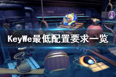 《KeyWe》配置要求高吗?游戏最低配置要求一览