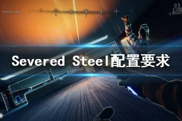 《Severed Steel》配置要求是怎样的?配置要求一览