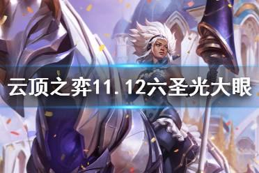 《云顶之弈》11.12六圣光大眼怎么玩?11.12六圣光大眼玩法分享