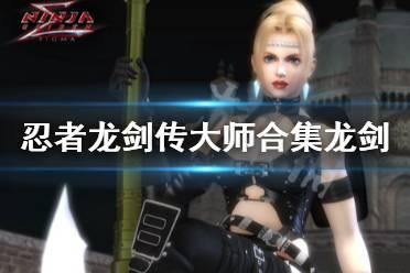 《忍者龙剑传大师合集》龙剑怎么操作?龙剑操作要点