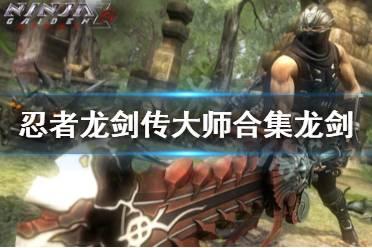《忍者龙剑传大师合集》龙剑是什么?龙剑详解