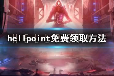 《地狱时刻》免费怎么领?hellpoint免费领取方法介绍