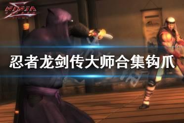 《忍者龙剑传大师合集》钩爪怎么用?钩爪使用心得