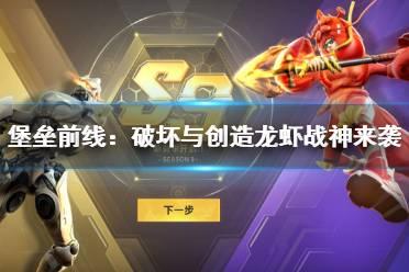 《堡垒前线:破坏与创造》龙虾战神来袭:启明星S9赛季开启超科技制造!