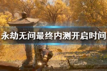 《永劫无间》终极测试什么时候开始?游戏最终内测开启时间介绍