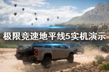 《极限竞速地平线5》好玩吗?实机演示视频