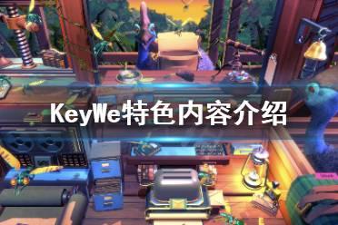 《KeyWe》好玩吗?游戏特色内容介绍