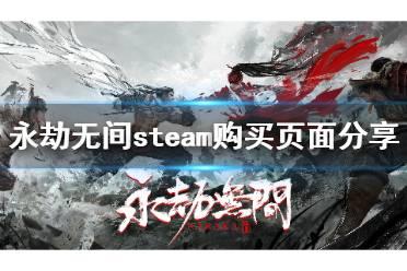 《永劫无间》steam叫什么?steam购买页面分享
