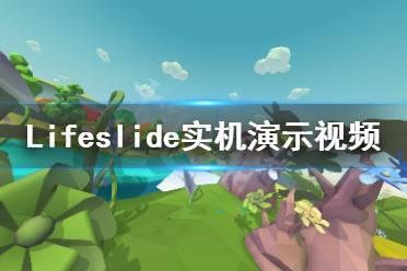 《Lifeslide》画面怎么样?游戏实机演示视频