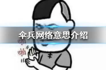 伞兵是什么意思 伞兵网络意思介绍