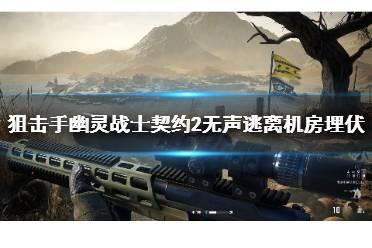 《狙击手幽灵战士契约2》将军成就怎么玩?无声逃离机房埋伏方法