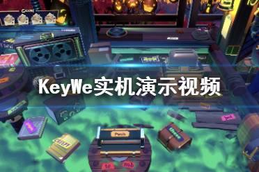 《KeyWe》画面怎么样?游戏实机演示视频