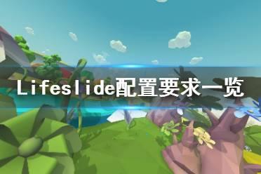 《Lifeslide》配置要求高吗?游戏配置要求一览