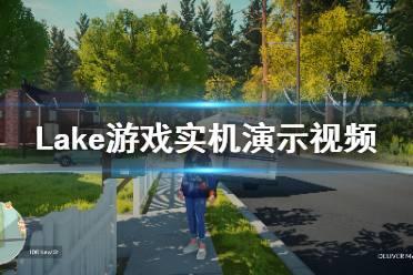 《Lake》游戏画面怎么样?游戏实机演示视频