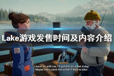 《Lake》游戏什么时候出?游戏发售时间及内容介绍