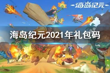 《海岛纪元》2021年礼包码 兑换码详情