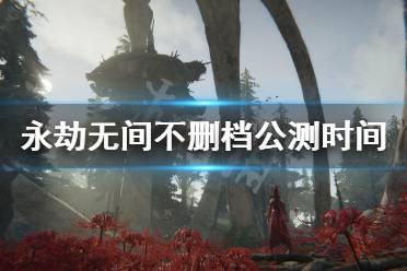 《永劫无间》多久公测?游戏不删档公测时间介绍
