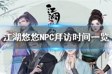 《江湖悠悠》NPC什么时候来 NPC拜访时间一览