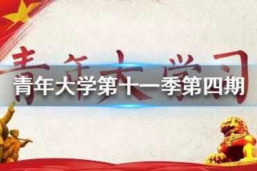 《青年大学》第十一季第四期题目答案是什么 第十一季第四期答案介绍