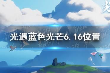 《光遇》蓝色光芒在哪6.16 蓝色光芒6.16位置