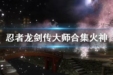 《忍者龙剑传大师合集》火神怎么打?火神打法心得
