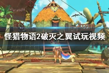 《怪物猎人物语2破灭之翼》好玩吗?试玩视频分享