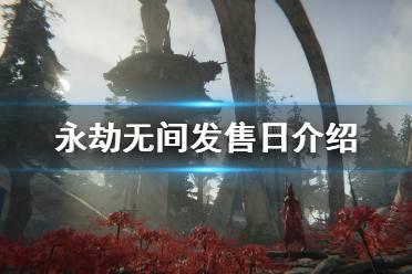 《永劫无间》什么时候发售?游戏发售日介绍