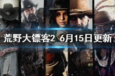 《荒野大镖客2》6月15日更新了什么?6月15日更新内容一览