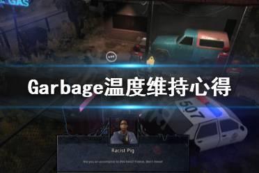 《Garbage》温度怎么维持?温度维持心得