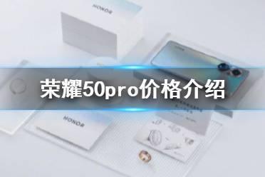 荣耀50pro价格 荣耀50pro多少钱