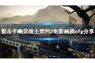 《狙击手幽灵战士契约2》高画质怎么设置?电影画质cfg分享