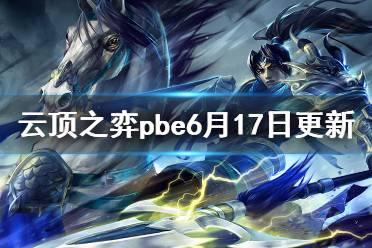《云顶之弈》pbe6月17日更新了什么?pbe6月17日更新内容一览