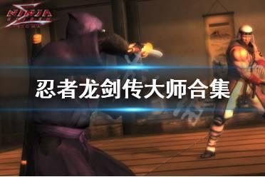 《忍者龙剑传大师合集》龙剑飞燕技怎么用?龙剑飞燕技使用心得