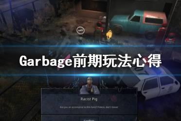 《Garbage》前期要做什么?前期玩法心得