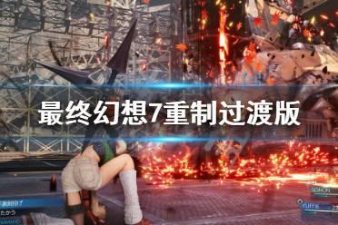 《最终幻想7重制过渡版》巴哈姆特弱点是什么?巴哈姆特弱点介绍