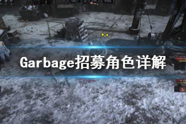 《Garbage》招募角色怎么选?招募角色详解