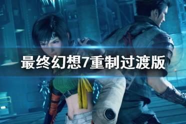 《最终幻想7重制过渡版》零号机怎么打?零号机打法心得