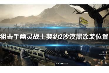 《狙击手幽灵战士契约2》泰吉高地沙漠黑涂装在哪?沙漠黑涂装位置分享